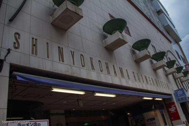 yokohama-ramen-museum-1