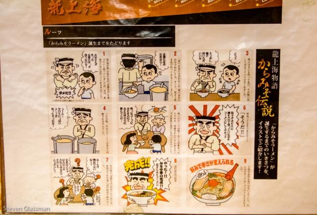 yokohama-ramen-museum-7